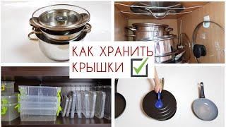 ИДЕИ для организации ХРАНЕНИЯ на кухне КРЫШЕК от кастрюль, сковородок, контейнеров.✅
