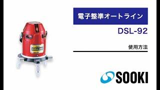 オートラインレーザー DSL-92