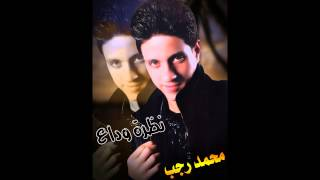 "تحميل اغاني Mohamed Ragab "" Ana Kada Khalast "" / "" محمد رجب "" انا كده خلصت MP3"