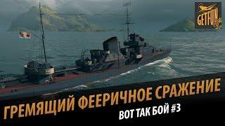 Гремящий фееричный бой. Вот так бой #3 (getfun) [World of Warships]