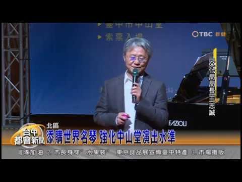 臺中市中山堂2017FAZIOLI法吉歐利開琴記者會