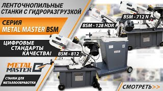 С гидроразгрузкой, Metal MasterBSM-128HDR 220V