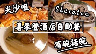 【有碗話碗】任食佛跳牆、西班牙乳豬、生蠔龍蝦!Sheraton喜來登酒店自助餐 | 香港必吃美食