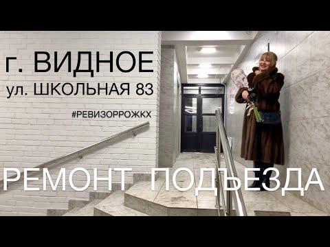 🔴 РЕМОНТ ПОДЪЕЗДА г. ВИДНОЕ, ШКОЛЬНАЯ 83 🔴 #РевизорроЖКХ