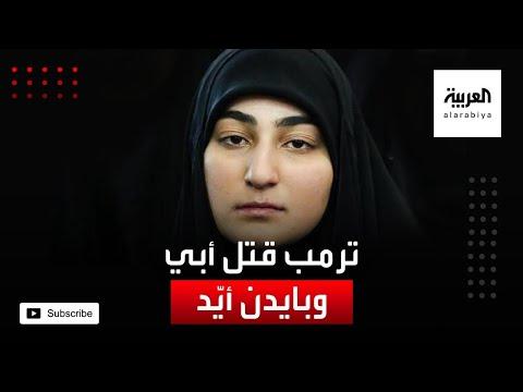 العرب اليوم - ابنة قاسم سليماني تؤكّد أنّ ترامب قتل والدها وبايدن أيّد ذلك