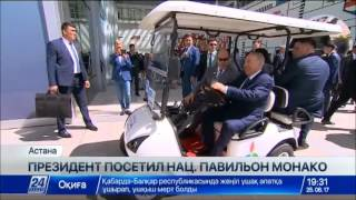 Нурсултан Назарбаев совместно с Князем Альбером II посетил национальный павильон Княжества Монако
