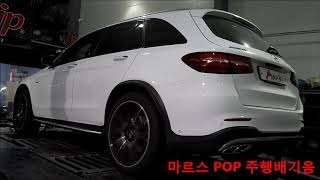 2018 Mercedes-W253 AMG GLC 43 4MATIC Mar's POP Sound Tune!!