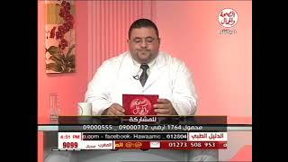 اد - محمد يسرى - علاج الام الغضروف و خشونه الركبه بدون جراحه - حلقه الجمعه 15نوفمبر 2013 تحميل MP3