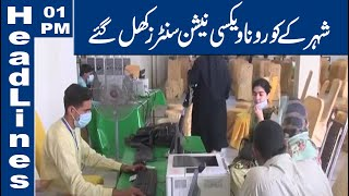 Lahore News HD   01 PM Headlines   22 July 2021