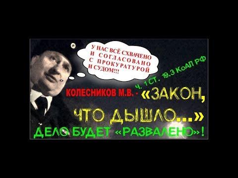 БЕСПРЕДЕЛ ПОЛИЦИИ БЛАГОВЕЩЕНСКА !  СТ  19 3 КоАП РФ ! ПРОКУРАТУРА В КУРСЕ !
