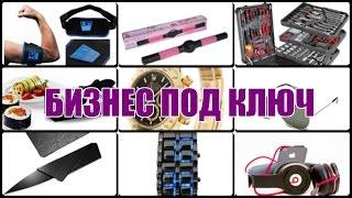 Бизнес под ключ. 90000 сайтов - бизнесов под ключ с заработком 20000 рублей ежедневно.