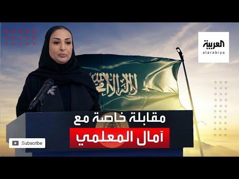 العرب اليوم - شاهد: آمال المعلمي تكشف أنها كانت تحلم أن تشارك المرأة في صناعة مستقبل البلاد