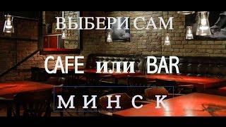 Кафе  или Бар
