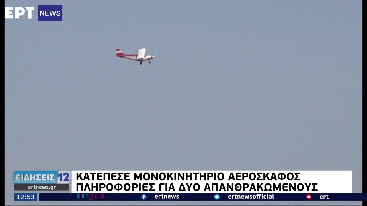 Κατέπεσε μονοκινητήριο αεροσκάφος – Πληροφορίες για 2 νεκρούς | 21/06/2021 | ΕΡΤ