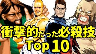 格ゲー 衝撃的だった必殺技 Top 10