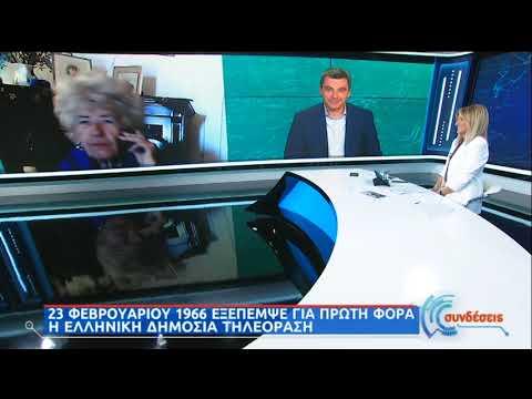 Ελένη Κυπραίου: Η πρώτη παρουσιάστρια ειδήσεων της δημόσια τηλεόρασης | 23/02/2021 | ΕΡΤ