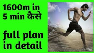 21 km running tips in hindi - TH-Clip