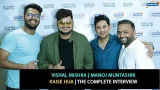 Vishal Mishra, Manoj Muntashir   Kaise Hua   The Complete Interview