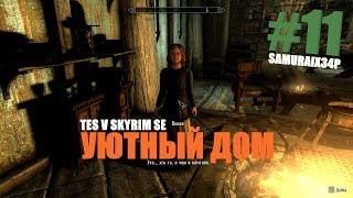 ДОЧЬ ЛЮСИЯ И ДОМ ТЕПЛЫХ ВЕТРОВ #11 - The Elder Scrolls V Skyrim Special Edition