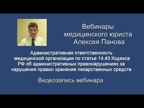 Административная ответственность медицинской организации по ст. 14.43 КоАП РФ