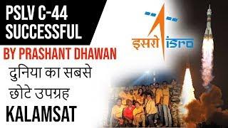 PSLV-C44 Successful Launch by ISRO इसरो ने रचा इतिहास Current Affairs 2019
