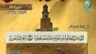 سورة طه كاملة للقارئ الشيخ ماهر بن حمد المعيقلي