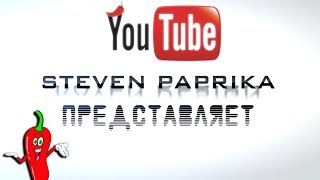 ТРЕЙЛЕР КАНАЛА | STEVEN PAPRIKA OFFICIAL