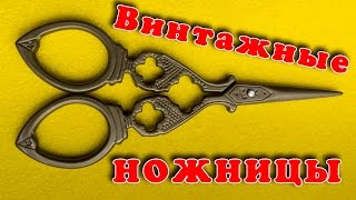✀Посылка с AliExpress: Оригинальные ножницы для рукоделия