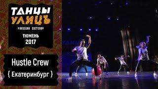 Hustle Crew | Street show | FINAL | #танцыулиц2017