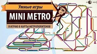 Mini Metro. Обзор игры и рецензия.