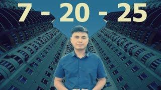 7-20-25 НЕ РЕШИТ ПРОБЛЕМУ ЖИЛЬЯ В КАЗАХСТАНЕ?