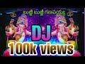 Bujji bujji ganapayya dj song dj govindh video download