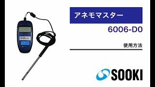 アネモマスター ライト Model6006-D0