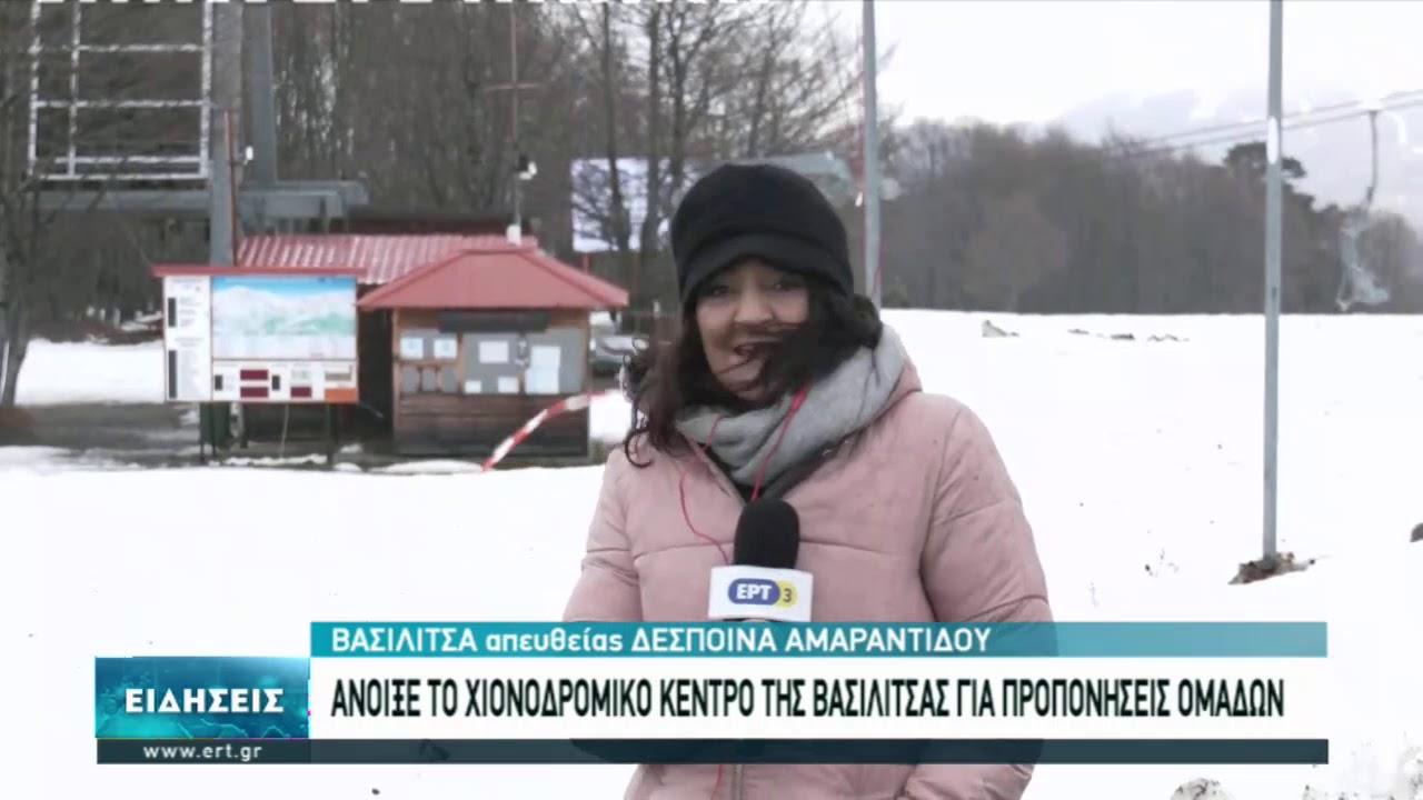 Άνοιξε η Βασιλίτσα για την Ελληνική Προ-ολυμπιακή ομάδα | 08/01/2021 | ΕΡΤ