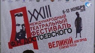 6 ноября в Великом Новгороде и Старой Руссе стартует международный театральный фестиваль Достоевского