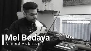 تحميل اغاني م البدايه - حماقي Mel Bedaya ???? MP3