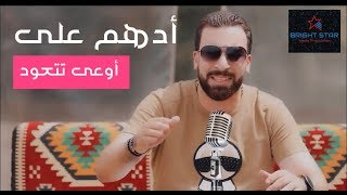 #أدهم_على #أوعى_تتعود ادهم على - اوعى تتعود   Adham Ali - Aw3a tet3wdإخراج إيهاب عبد اللطيف تحميل MP3