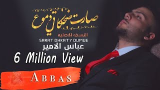 عباس الامير - صارت ضحكاتي دموع ( أوديو حصري ) 2018 تحميل MP3