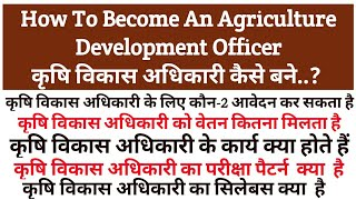 कृषि विकास अधिकारी कैसे बने ? | How To Become An Agriculture Development Officer |Agriculture & GK