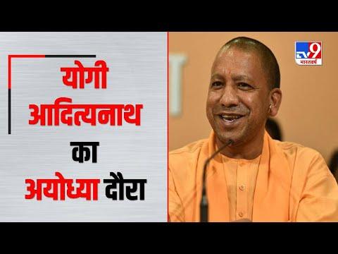 Uttar Pradesh : सीएम Yogi Adityanath ने किया Ayodhya का दौरा, राम मंदिर निर्माण का लिया जायजा