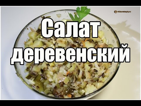 Салат деревенский / Potato salad with mushrooms | Видео Рецепт