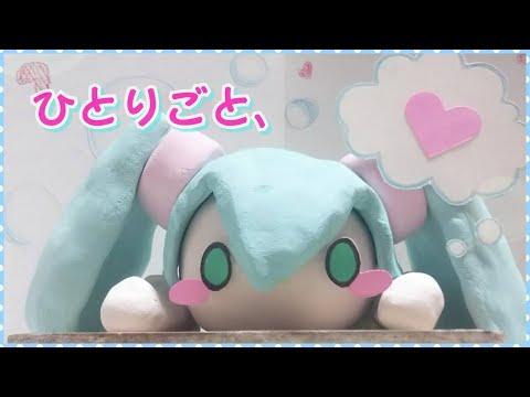 【初音ミク】ひとりごと、【オリジナル曲】