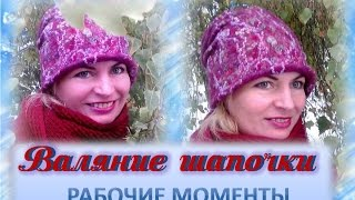 Валяние шапки с Анастасией Сорока. МК. Рабочие моменты.
