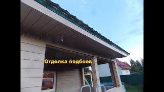 Отделка свесов крыши (подбой)