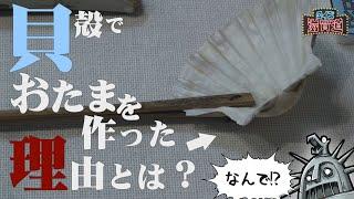 貝殻でおたまを作った理由とは?:クイズ滋賀道