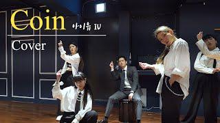 라일락 댄서들이 코인을 춘다면? (feat. 라일락, 코인 안무가) IU 'Coin' Cover Dance