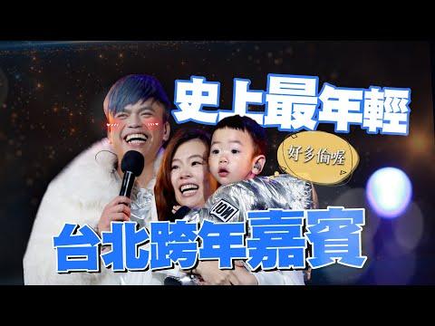 小萌童蔡桃貴!登上台北跨年晚會當特別嘉賓!