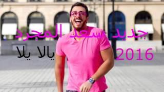 """حصري جديد سعد المجرد اغنية """" يالا يالا """" 2016 Saad Lamjarred - Yallah Yallah"""