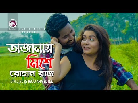 Download Ojanay Mishe | Rohan Raj | Bhalobashar Joy (Short Film) | Official Music Video HD Mp4 3GP Video and MP3