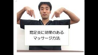 鵞足炎に最適なマッサージ方法 兵庫県西宮ひこばえ整体院